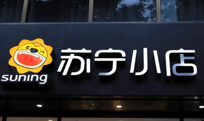 苏宁小店开放门店加盟 目标3年内加盟10000家门店
