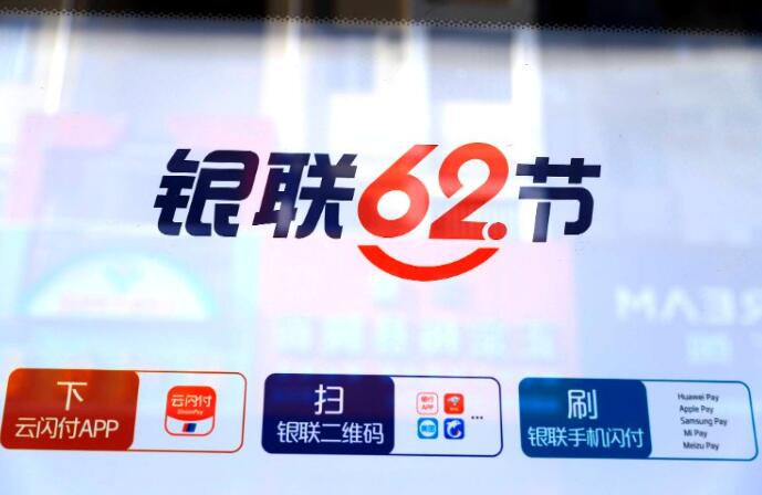 银联62节:活动商户交易笔数增长超3倍