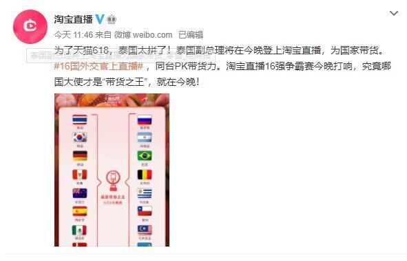 泰国副总理将上淘宝直播为国家带货